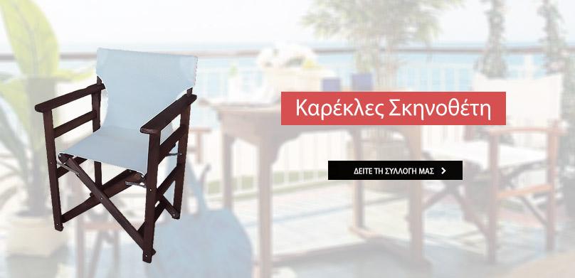 Καρέκλες σκηνοθέτη πολυθρόνες από 25€ | Καρέκλες-Zampoukas.gr