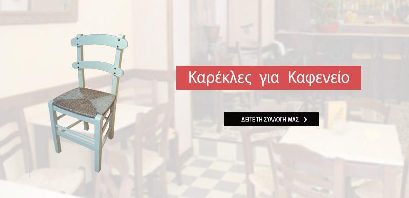 Καρέκλες καφενείου από 12€ καρέκλες για καφενεία ξύλινες παραδοσιακές καρέκλες για καφενείο