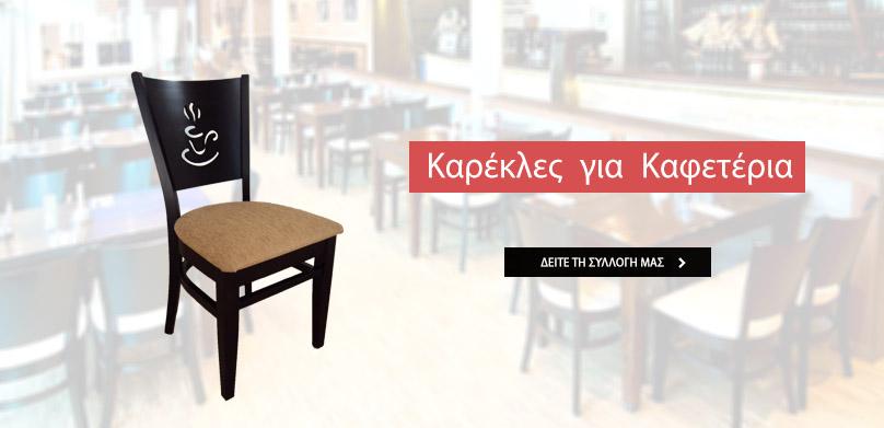 Καρέκλες καφετέριας από 12€ ξύλινες καρέκλες για καφετέρια