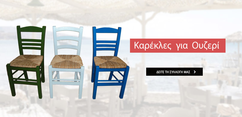 Καρέκλες ουζερί από 14€ | Καρέκλες για καφέ ουζερί