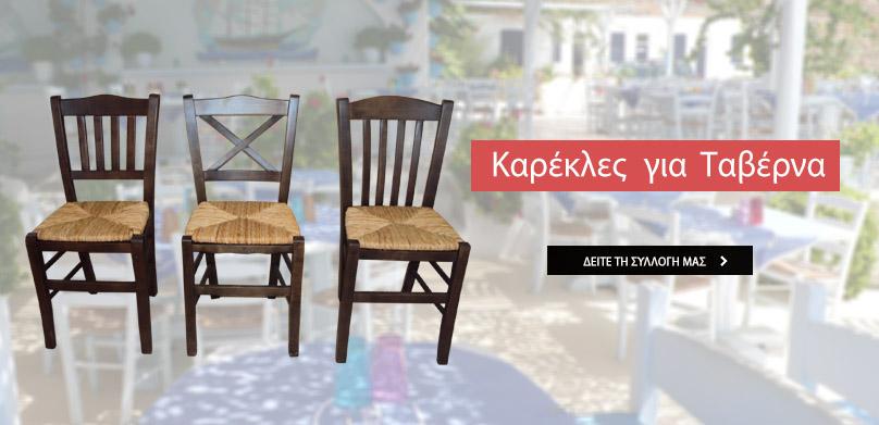 Καρέκλες ταβέρνας από 12€ παραδοσιακές καρέκλες για ταβέρνες