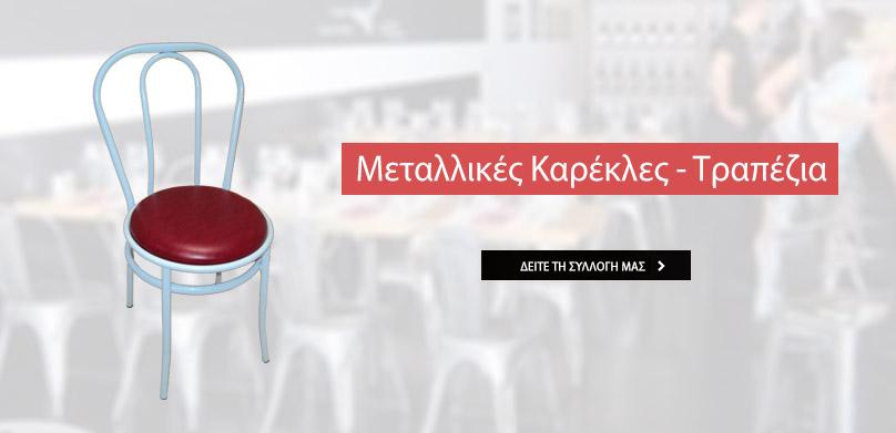 Επαγγελματικές μεταλλικές καρέκλες - τραπέζια