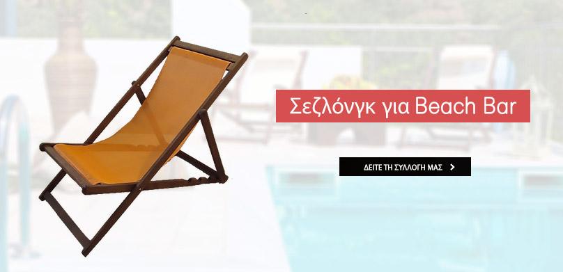 Σεζλόνγκ από 28€ | Σεζλόνγκ beach bar ξύλινες | Σεζλόνγκ παραλίας