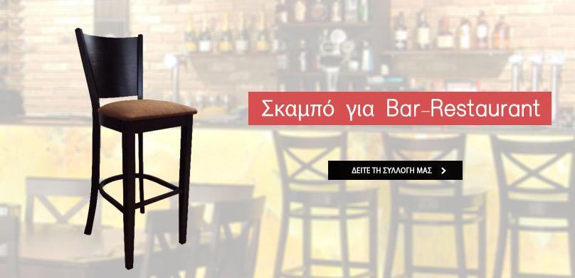 Σκαμπό cafe-bar από 14€ σκαμπό για καφέ μπαρ