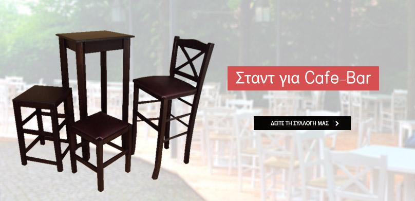 Φθηνά Σταντ Cafe - Bar (Stand) Τραπέζια για μπαρ ψηλά