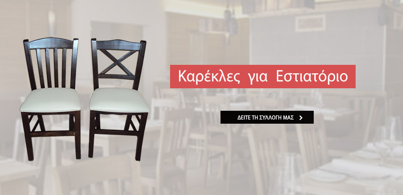 Καρέκλες εστιατορίου από 12€ καρέκλες για εστιατόρια ξύλινες καρέκλες για εστιατόριο