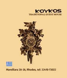 Κούκος Ρόδος Ελληνική και Μεσογειακή κουζίνα