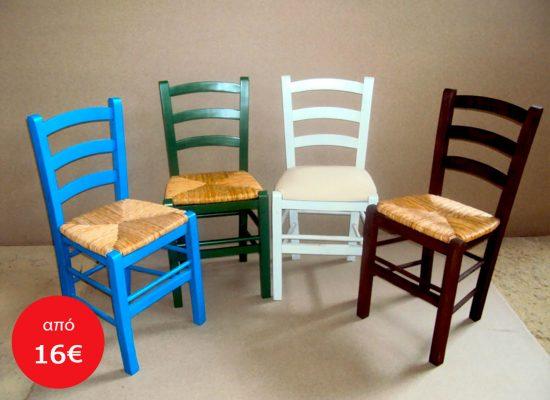 ΠΡΟΣΦΟΡΑ Καρέκλα Σίφνος Καρέκλα Καφενείου Καρέκλα Εστιατορίου Καρέκλα Ταβέρνας από 16€