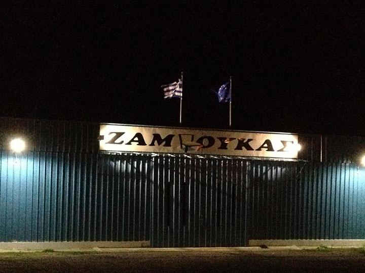 Εργοστάσιο Επίπλων Ζαμπούκας